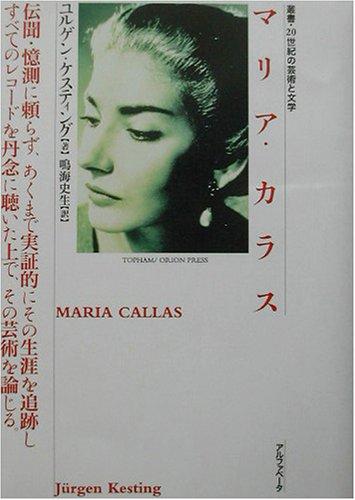 9784871984645: マリア・カラス (叢書・20世紀の芸術と文学)