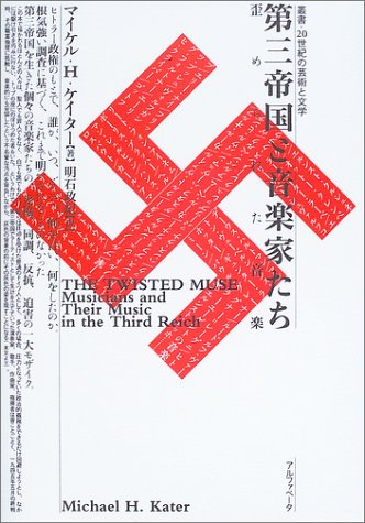 9784871984669: (Art and literature of Sosho-20th century) music Warped - musicians and the Third Reich (2003) ISBN: 4871984664 [Japanese Import]