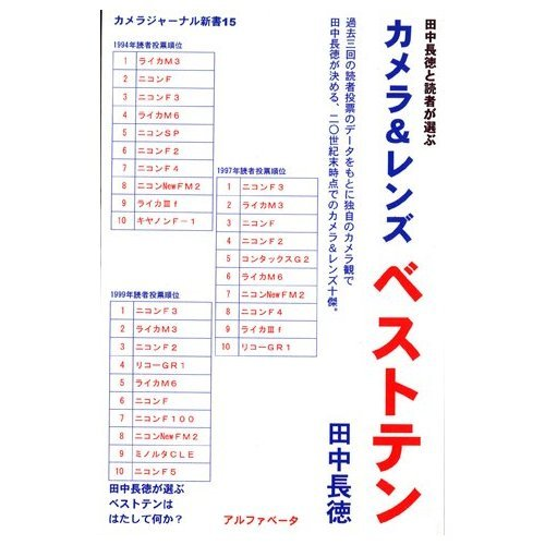 Camera and lens best ten ISBN: 4871985172 [Japanese Import]: unknown