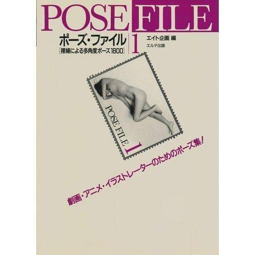 Pose File 1: Everyday Perspective (Pose File,: Elte Shuppan