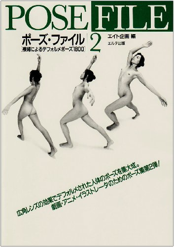 9784871990295: Pose File 2: Theatrical & More (Pose File, Vol 2) (Japanese Edition)