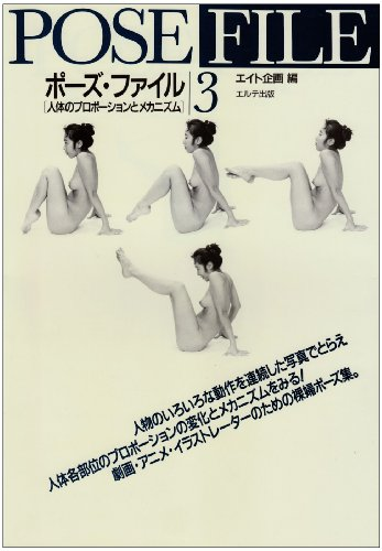 9784871990301: Pose File: Marching & More