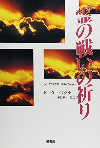 9784872071122: Prayer of fighting spirit (1992) ISBN: 4872071123 [Japanese Import]