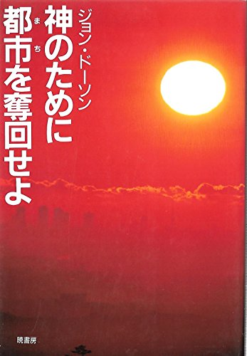 9784872071139: Whatever recapture the city (town) for God (1992) ISBN: 4872071131 [Japanese Import]