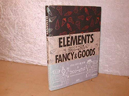 9784872100204: Elements: Trends : Fancy and Goods (Elements Series)