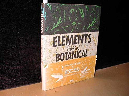 9784872100211: Elements: Neo Natural : Botanical (Elements Series)