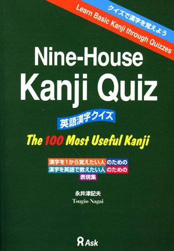 Nine-House Kanji Quiz - Japanese Writing Study Book: ASK