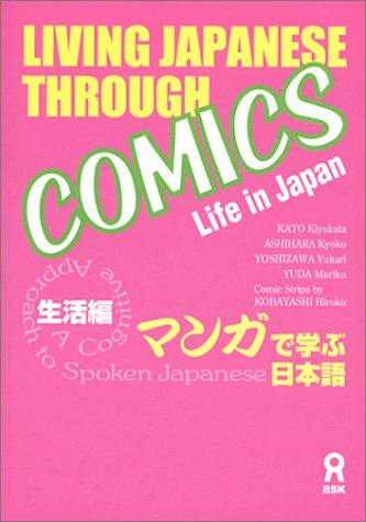 9784872174045: Living Japanese Through Comics (Life in Japan)