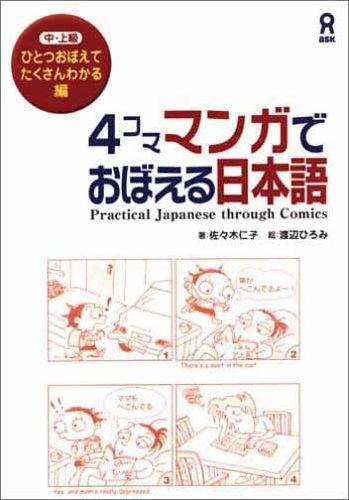9784872174069: Yonkoma Manga De Oboeru Nihongo. Chu, Jokyu Hitotsu Oboete Takusan Wakaru Hen. Practical Japanese Through Comics