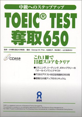 9784872174533: Step up to the Intermediate - 650 TOEIC test taken (2003) ISBN: 4872174534 [Japanese Import]