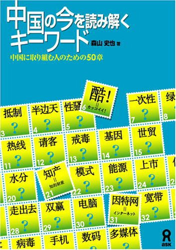 9784872175875: Keyword decipher now of China (2005) ISBN: 4872175875 [Japanese Import]