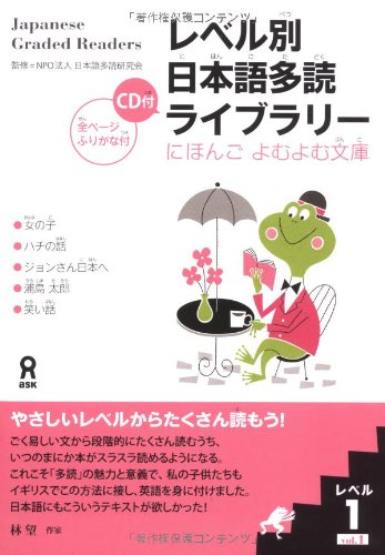 Japanese Graded Readers: Level 1 (5 books: NPO Tadoku Supporters