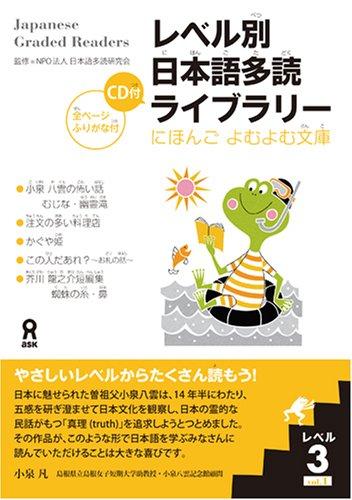9784872176261: Japanese Graded Readers: Level 3 (Japanese Edition)