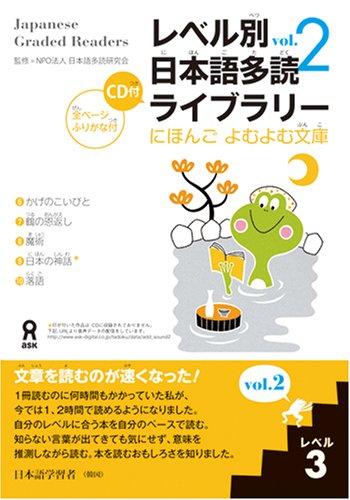 9784872176438: Japanese Graded Readers: Level 3 (Japanese Edition)