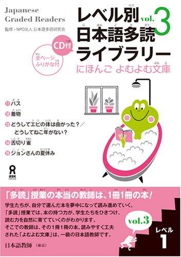 9784872176711: Japanese Graded Readers (Japanese Graded Readers, Level 1) (Japanese Edition)