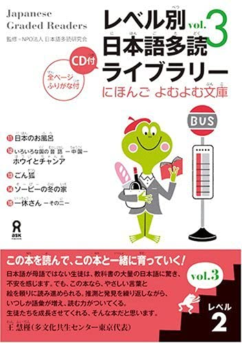 Japanese Graded Readers Level 2 Volume 3 (Japanese Graded Readers)