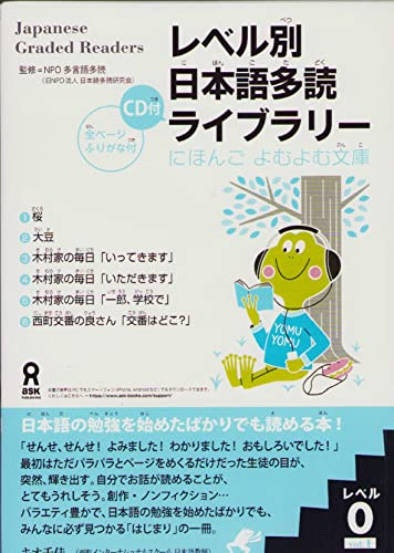 9784872177114: Japanese Graded Readers: Level 0 Vol 1 (Japanese Graded Readers)
