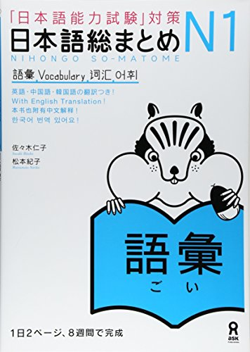 9784872177251: Japanese Language Proficiency Test JLPT N1 Vocabulary (Nihongo Noryokushiken taisaku Nihongo so mato