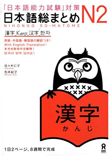 Japanese Language Proficiency Test JLPT N2 Kanji (Nihongo Noryokushiken taisaku Nihongo so matome ...