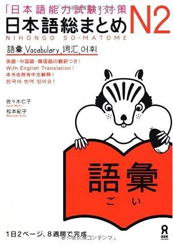 9784872177282: Japanese Language Proficiency Test JLPT N2 Vocabulary (Nihongo Noryokushiken taisaku Nihongo so mato