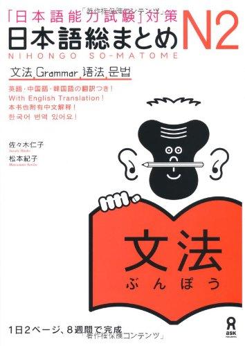 9784872177299: Japanese Language Proficiency Test Nihongo So-matome N2 Grammar