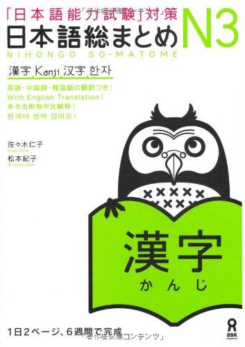9784872177305: Jlpt N3 Nihongo Somatome Kanji