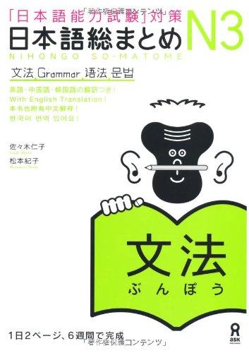 JAPANESE LANGUAGE PROFICIENCY TEST JLPT N3
