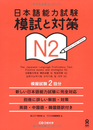 9784872177442: THE JAPANESE LANGUAGE PROFICIENCY TEST N2-PRACTICE EXAMS AND STRATEGIES (INCLUYE CD)