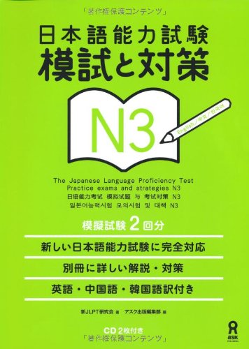 9784872177459: Japanese Language Proficiency Test N3 Mock Tests and Strategies