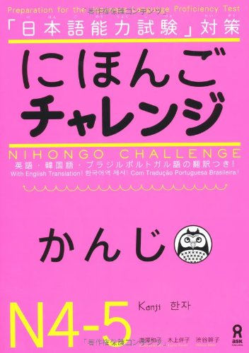 9784872177572: Nihongo Challenge N4 N5 Kannji Japan import