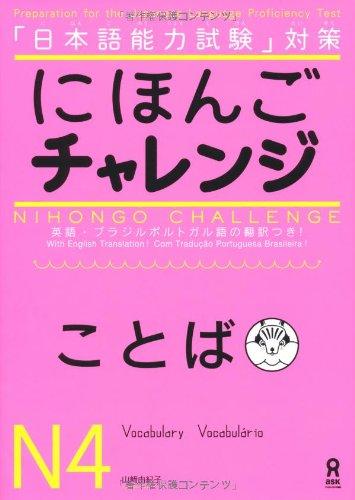 9784872177589: Nihongo charenji. N4, Kotoba = Nihongo challenge. N4, Vocabulary = Nihongo challenge. VocabulaÌ
