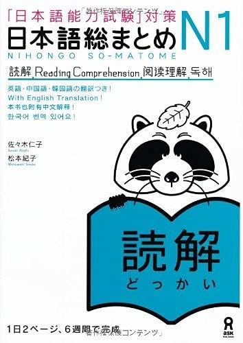 Nihongo Somatome N1 Dokkai (Reading Comprehension) by Sasaki