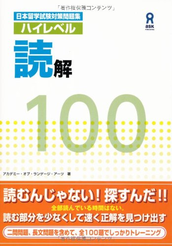 9784872177787: EJU - 100 High-level Reading Comprehension Book - Nihon Ryugaku Shiken Taisaku Monddai Shu (Nihongo Ryugaku Shiken Taisaku Mondai Shu High Level Series) - Academy of Language Arts
