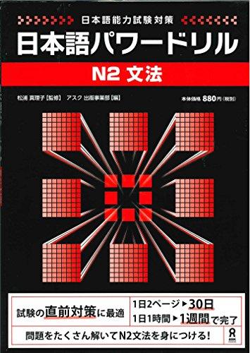 9784872177831: Nihongo Pawer Drill Nihongo Noryokushiken NOKEN Japanese Language Proficiency Test JLPT N2 Grammar