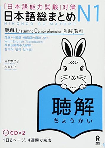 9784872177916: Nihongo So-matome: Essential Practice for the Japanese Language Proficiency Test (JLPT), Level N1, Listening Comprehension
