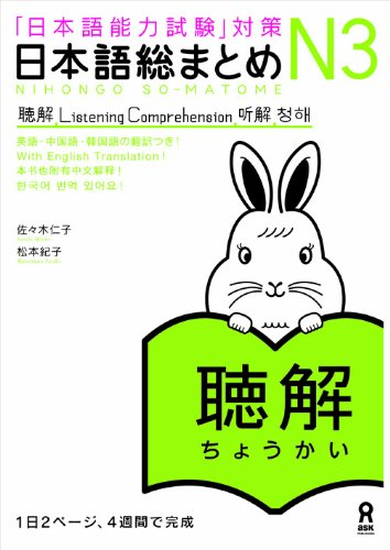 9784872177930: NIHONGO SO-MATOME (LISTENING COMPREHENSION N3)- INCLUYE 2 CDs