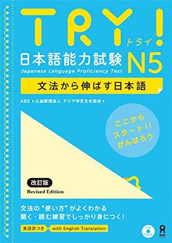 9784872179002: TRY! 日本語能力試験 N5 文法から伸ばす日本語 改訂版