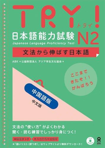 9784872179170: TRY! 日本語能力試験N2 中国語版 中文版