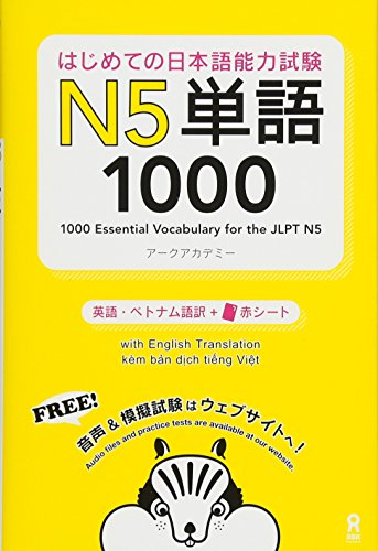 9784872179811: 1000 Japanese Vocabulary Words for the