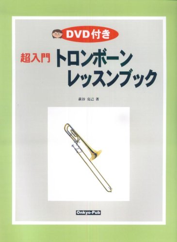 9784872250244: With DVD super guide trombone lessons book Hagiya Katsumi Author (2007) ISBN: 4872250249 [Japanese Import]