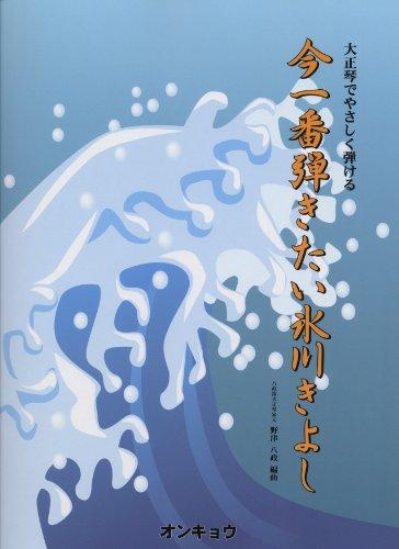 9784872252439: The Kiyoshi Hikawa I want to play most now to play gently with Taishogoto Taishogoto (2010) ISBN: 4872252438 [Japanese Import]