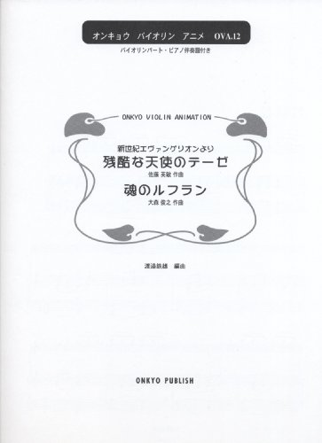 9784872252903: Piano accompaniment violin part music with (Refrain of Deze / soul of cruel angel) OVA.12 Neon Genesis Evangelion (2011) ISBN: 487225290X [Japanese Import]