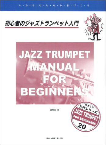 9784872258998: Jazz trumpet introduction to beginner (2007) ISBN: 4872258991 [Japanese Import]