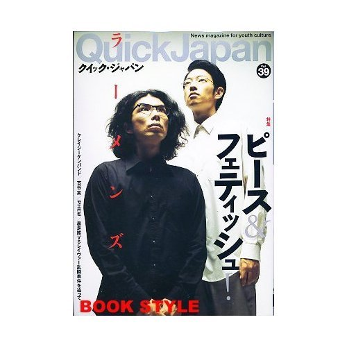 9784872336238: Quick Japan (Vol.39) (2001) ISBN: 4872336232 [Japanese Import]