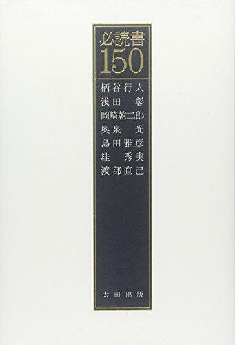 9784872336566: Hitsudokusho 150