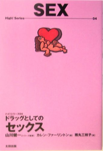 9784872339253: SEX as a drag (yes! Series) (2005) ISBN: 4872339258 [Japanese Import]