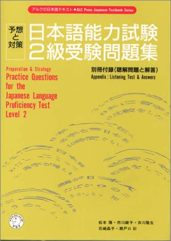 Practice Questions for the Japanese Language Proficiency: Takashi Matsumoto