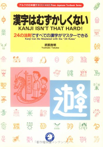 (Japanese text of alk) that can master Chinese characters all in the law of -24 Kanji is not diff...