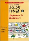 9784872342307: Japanese In Modules 1 (Japanese Edition)