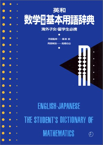 9784872343212: English - Japanese the Student's Dictionary of Mathematics